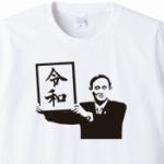 新元号「令和」をドヤ顔で掲げる「菅官房長官」がそのまんま Tシャツになって登場!