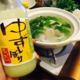 『【レモン果汁とはひと味違う】「ゆず酢」がうまい!馬路村の「ゆずしぼり」を愛用中 【#ゆず活】』の画像