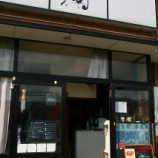『JAL×はんつ遠藤コラボ企画【小松市編】3日め・中華(尚軒)』の画像