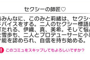 【ミリシタ】「プラチナスターツアー~ラビットファー~」イベントコミュ後編