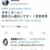 荻野「まきこさ〜ん!諏訪さん面白いです!!」斉藤真木子「そんなこと言えるのも今のうちだよ...」