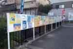 旭小学校のポスターも掲示!『ごきげんさん運動』ポスターに学ぶ、あいさつの大切さ~今年度いっぱいまでみたい~