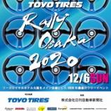 『TOYOTIRES RallyOsaka2020(12/6sun) 参加申込について…』の画像