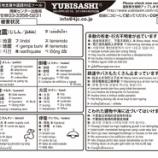 『災害時の外国人対応に役立つ「復興支援指さし会話集『Yubisashi』」を株式会社情報センター出版局が無料公開!』の画像