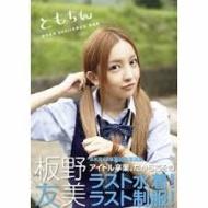 【朗報】元AKB 板野友美 「ともちんの写真集が意外に売れている件」 アイドルファンマスター