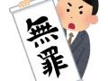 【悲報】木村拓哉さん、全く悪くなかったことが中居の発言で明らかになるw