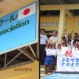 『2012.04.27 オ・トロチェッチェ村小学校「しもやま・ながおかスクール」落成式』の画像