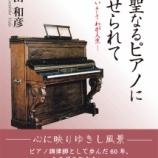 『「神聖なるピアノに魅せられて」』の画像