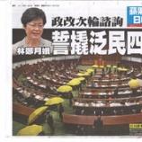 『【香港・占拠行動その後】第二回公開諮問はじまる』の画像