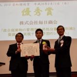 『2018愛知県環境賞 「優秀賞」を受賞いたしました』の画像