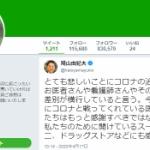 鳩山由紀夫氏が、まともな事を言っている!「コロナと戦う医療従事者に感謝しよう。」