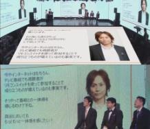 『松田公太議員「つんく♂さんは声帯を摘出されてしまい、なかなか声が出せない状況なんです」』の画像