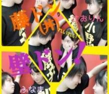 『イケメン藤丼、美少女研修生相手に壁ドン5連発!井上れいれいは号泣!』の画像
