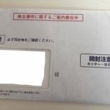 『クロス取引でANAの株主優待券をゲット!投じた費用はわずか725円。』の画像
