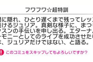 【ミリシタ】「プラチナスターシアター~Eternal Harmony~」イベントコミュ後編