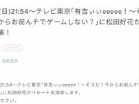 【日向坂46】まっちゃん有吉ぃぃeeeee!リモート出演きたあああ!!!!!