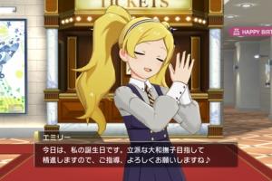 【ミリマス】エミリー誕生日おめでとう!
