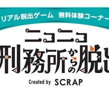 『【カントリー・ガールズ】山木梨沙さん、ニコニコ超会議の仕事をGET!!!!!!!』の画像
