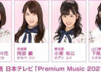3/24放送 日テレ「Premium Music 2021」チーム8出演メンバー発表!
