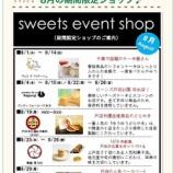 『8月29日(月)Panya no takesan! ビーンズ戸田公園店にイベント出店』の画像