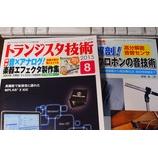 『トランジスタ技術 2015年8月号 特集 音Xアナログ!回路の歌が聴こえてくる 楽器エフェクタ製作集』の画像