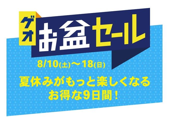 GEOでお盆セール開催!!