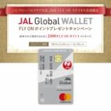 『【JAL】飛行機に乗らずに2,000FOP稼げる!JGC修行にも有効です。』の画像