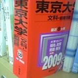 『東京大学物語』の画像