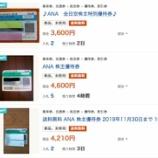『つなぎ売りで手に入れたANAの株主優待券を売ってきた。なんと5万円のお小遣いをゲット。』の画像