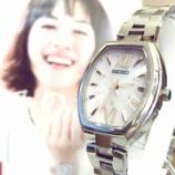 『最愛の私へ SEIKO LUKIA 40%OFF‼️』の画像