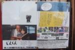 映画『じんじん』の上映会が今週土曜日(1/17)にゆうゆうセンターであるみたい!