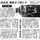『「物流ニッポン新聞」に掲載して頂きました!』の画像