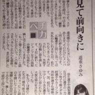 道重さゆみさん(24)が今朝の読売新聞に寄稿した五輪コラムが素晴らしすぎると話題に!! アイドルファンマスター