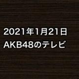 2021年1月21日のAKB48関連のテレビ