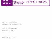 【乃木坂46】齋藤飛鳥「ちちんぷいぷい、ちろちろぽんっ!」