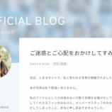 『【日向坂46】井口眞緒、ブログで男性との交際を認める!!!『あの写真は私で間違いありません・・・』』の画像