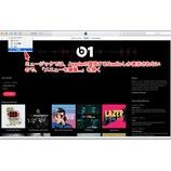 『iTunes 12 で、インターネットラジオを聴けるように設定する方法』の画像