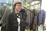 交野市駅のところにオープン!交野カバンに行ってみた!【ライターひふみのお洋服編】