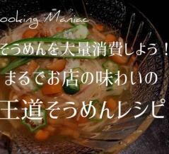 【レシピ】そうめんを大量消費しよう!まるでお店の味わいの王道そうめんレシピ!