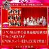 【FNS歌謡祭】AKB48「NO WAY MAN」 IZ*ONEメンバーを含んだ23人で披露!