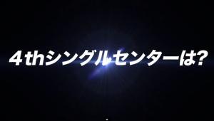 HKT48 4thシングル「控えめ I love you !」 センター兒玉遥 ドラフト山本初選抜!