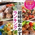 【レシピ掲載】本日発売!Nadia magazine vol.01