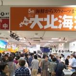『【催事】秋の大北海道展が始まったぞー!遠鉄百貨店で 10/24 まで8F催事場で開催中!』の画像