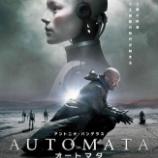 『人類の終焉! 映画『オートマタ』予告編!』の画像