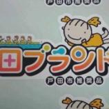 『トコちゃんが「戸田ブランド推奨品」キャラクター』の画像