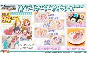 【グリマス】プリロールよりバースデー企画第5弾商品の予約受付中!