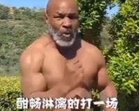 【悲報】マイクタイソン(53)、シナシナのお爺ちゃんになる……………wwwwwww