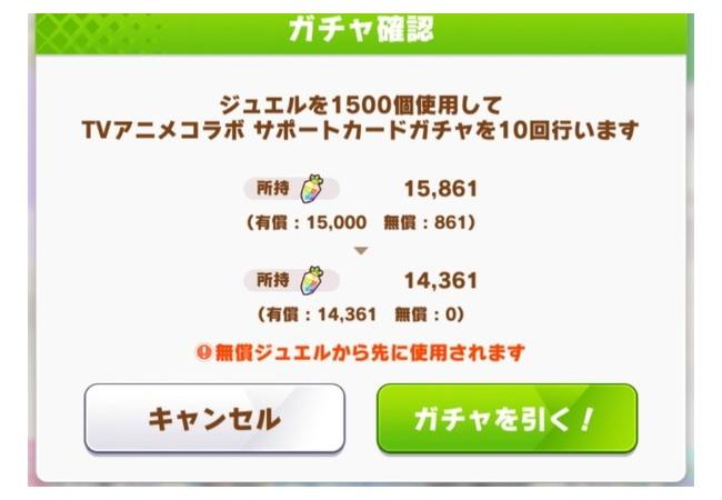 ウマ娘に2万円課金!!天井まで回した結果wwwww
