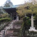 『【京都】松尾寺の御朱印』の画像