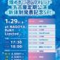 1/29(金)NAGOYA ReNY Limited 『煌め...